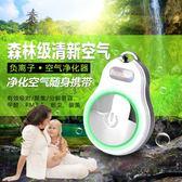 空氣清化器 隨身便攜式負離子空氣凈化器小型迷你氧吧家用除霧霾除甲醛pm2.5  igo 玩趣3C