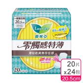蕾妮亞  衛生棉 零觸感一般量日用型20.5cm  (20片x24包)箱購│飲食生活家