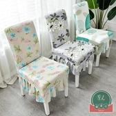 4個裝 椅子套罩通用彈力家用餐椅套凳子套連體簡約【福喜行】