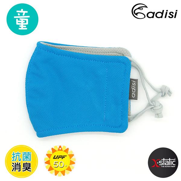 ADISI 兒童銀纖維抗臭防曬抗UV口罩 AS15171 / 城市綠洲 ( 吸濕排汗、防曬、抗菌防臭)