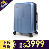 行李箱 旅行箱 法國奧莉薇閣 24吋 德國PC硬殼 無懈可擊 藍色