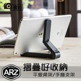 【ARZ】FPS 平板桌架/手機支架 iPad Pro Air iPhone 8 Plus i7 X i6 手機架手機座 平板電腦架 摺疊支架 2017