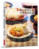 (二手書)端上簡潔主菜,今晚回家吃飯:迅速上桌,搭配白飯最美味。最適合三餐與帶..