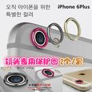 正品iPhone6s plus鏡頭保護圈蘋果4.7攝像頭環5.5金屬貼