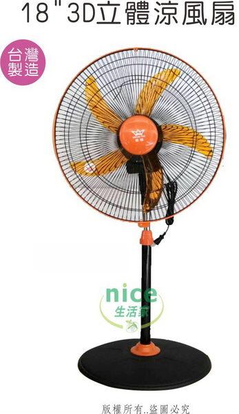 可手動仰角調整~【皇瑩】18吋二代360度擺頭3D立體涼風扇/電扇/立扇 HY-1813R《刷卡分期+免運費》