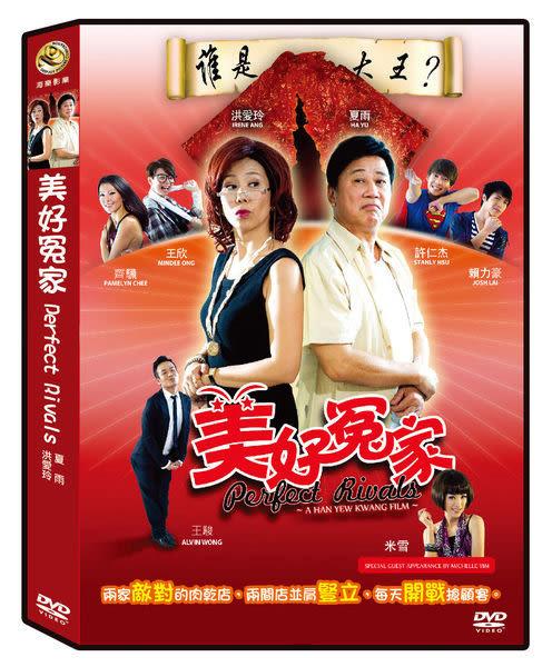 美好冤家 DVD   (購潮8)