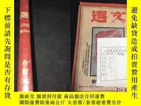 二手書博民逛書店325罕見《文選雜誌》 1946年創刊號及第二期合訂本 巴金老舍