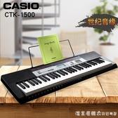 卡西歐電子琴CTK-1500 初學入門61學生兒童成人仿鋼琴鍵盤樂器 NMS漾美眉韓衣