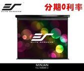【名展音響】億立 Elite Screens  標準型手拉幕M120UWV2 120吋 上黑邊10cm 比例 1:1 (附拉繩)