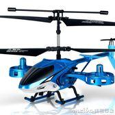 3.5勾勾手合金遙控飛機耐摔無人直升機充電動男孩兒童玩具飛機飛行器igo 美芭