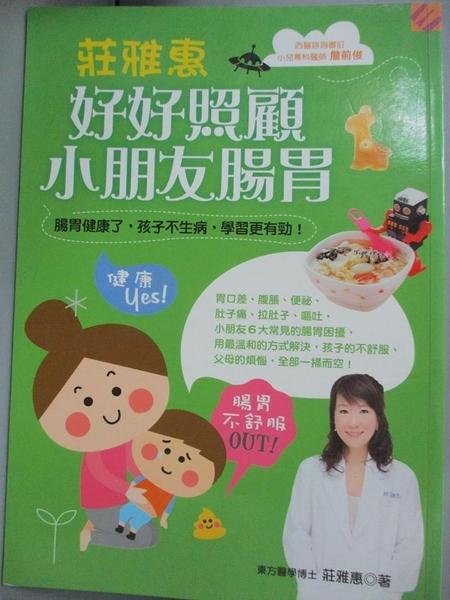 【書寶二手書T7/保健_PIT】莊雅惠好好照顧小朋友腸胃-健康事典46_莊雅惠