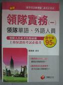 【書寶二手書T9/進修考試_YAO】領隊實務(一)領隊華語、外語人員 _吳瑞峰