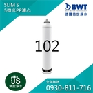【BWT德國倍世】SLIM-S 5微米P...