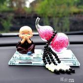 創意汽車擺件車內飾品可愛卡通公仔車載小和尚保平安水晶葫蘆精品 道禾生活館
