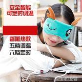蒸汽眼罩USB電加熱充電睡眠遮光熱敷袋發熱緩解疲勞