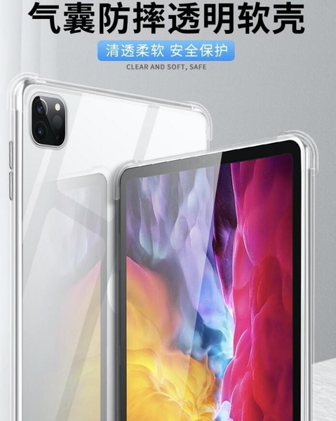 iPad Air 4 10.9吋 2020版 6D氣囊防摔空壓殼 軟殼 四角加厚氣墊 全包款 矽膠套 保護套 平板套 保護殼