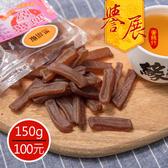【譽展蜜餞】黑胡椒蒟蒻條 150g/100元