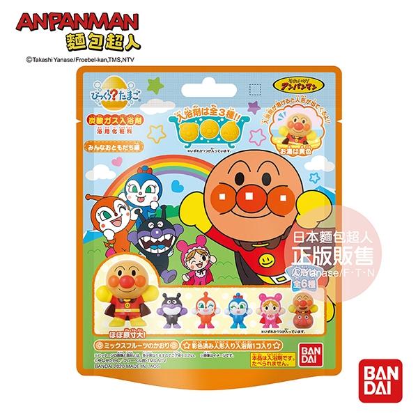 Weicker 唯可 日本Bandai-麵包超人大家的好朋友篇入浴球【佳兒園婦幼館】