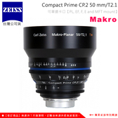 EGE 一番購】【客訂】Zeiss CP.2 50mm/T2.1 Macro 電影鏡頭【公司貨】