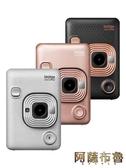 拍立得 富士instax mini LiPlay數碼一次成像相機立拍立得手機照片打印機 阿薩布魯