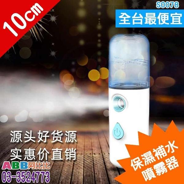 【現貨馬上出】奈米保濕補水儀 補水儀 保濕補水 噴霧器 補水神器 蒸臉器 滋潤補水 便攜迷你