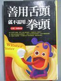 【書寶二手書T1/溝通_NRE】善用舌頭就不需用拳頭 = Witster_洪澤, 怡昭
