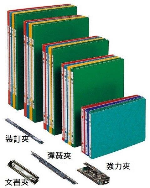 自強牌 202 右上彈簧夾 2孔夾-A4(紙板)/一個入(定60) 輕便夾 環保夾 文件夾