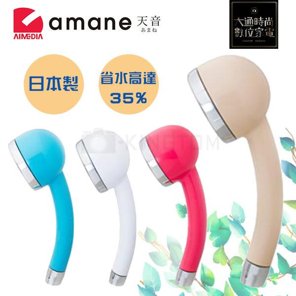 【全日本製】天音Amane極細省水高壓淋浴蓮蓬頭 安裝簡單,免用工具 節水、省水高達35%
