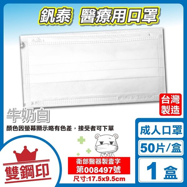 釩泰 雙鋼印 成人醫療口罩 醫用口罩 (牛奶白) 50入/盒 (台灣製造 CNS14774) 專品藥局【2016881】