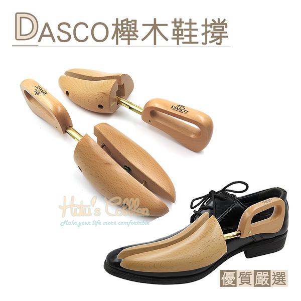 糊塗鞋匠 優質鞋材 A68 英國DASCO 661櫸木鞋撐 1雙 皮鞋防皺 定型 收納 握把設計