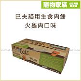 寵物家族-BARF巴夫貓用生食肉餅-火雞肉口味(1.38kg/12pcs入)