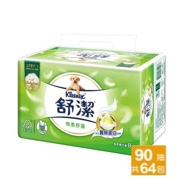 舒潔棉柔舒適抽取衛生紙(蠶絲蛋白)90抽X8包X8串-箱購-箱購