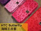 htc butterfly 殼 艾路貓 正版皮套 魔物獵人 保護套 【SV2857】 HappyLife