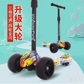 兒童溜溜玩具四輪腳踏滑板車可升降加寬輪 YY1871『優童屋』TW