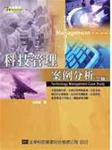 (二手書)科技管理:案例分析(第二版)