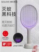 電蚊拍素樂電蚊拍充電式家用強力小米蚊蠅蒼蠅拍滅蚊燈二合一打蚊子神器JD 玩趣3C