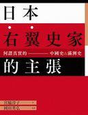 日本右翼史家的主張:何謂真實的中國史&滿洲史 (《這才是真實的中國史》+《這才是..