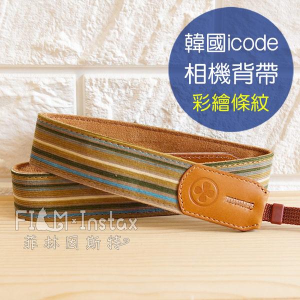 菲林因斯特《彩繪條紋相機背帶》韓國 icode Public 30 DSLR 幸運草 牛皮 亮彩相機頸帶 P0363