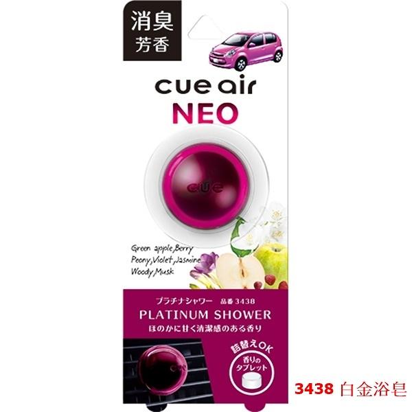 車之嚴選 cars_go 汽車用品【3438】日本公司貨CARALL CUE 汽車冷氣出風口夾式芳香劑 -3種味道選擇