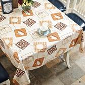 桌布防水防燙防油免洗長方形茶幾布餐桌墊防塵小清新 黛尼時尚精品