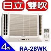 FB分享送500《全省含標準安裝》日立【RA-28WK】《雙吹》窗型冷氣 優質家電