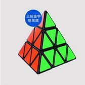 學生成人初學鏡面三角斜轉金字塔三階魔方EY1397『小美日記』