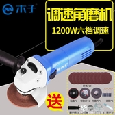 多功能角磨機小型家用手砂輪切割手磨打磨拋光電動工具大功率磨光YYJ 原本良品