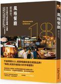 風格餐廳創業學:全方位解析18家特色餐廳、小酒館,從品牌定位、空間氛圍設計到ME..