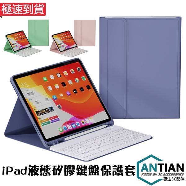 帶筆槽藍牙鍵盤皮套 ipad 8 10.2 10.9 Pro 11 air4 液態矽膠套 智慧休眠 散熱 平板皮套 保護殼
