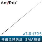 AnyTalk AT-RH795 無線電 對講機 伸縮全頻天線 可縮短收納 全長113cm SMA母頭