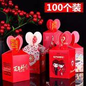 喜糖盒 結婚禮盒 婚慶糖盒創意糖果盒喜糖盒包裝盒中國風婚慶用品100個裝 珍妮寶貝