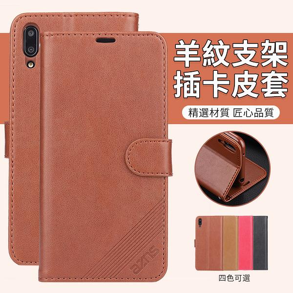 華為 Y7 Pro 2019 小羊紋 手機皮套 支架 插卡 保護套 全包 防摔 手機套 磁扣 皮套 限量促銷