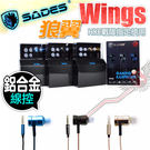 [ PC PARTY ] 賽德斯 SADES Wings 狼翼 入耳式鋁合金電競耳機