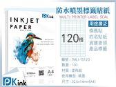 PKink-A4防水噴墨標籤貼紙120格 10包/箱/噴墨/地址貼/空白貼/產品貼/條碼貼/姓名貼
